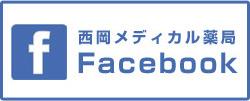 西岡メディカル facebook